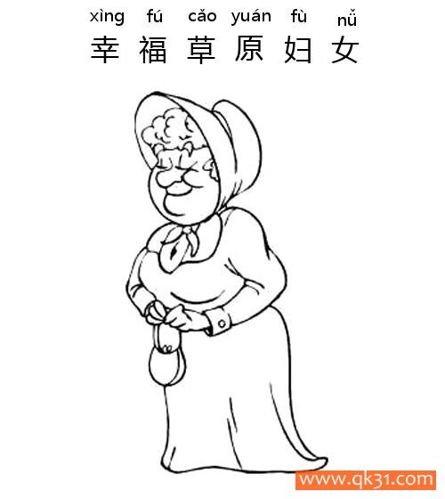 幸福草原妇女-Prairie Woman|简笔画|素描|涂鸦|涂颜色