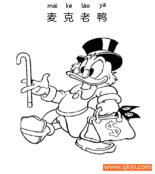 麦克老鸭-史高治·麦克达克拿着钱袋子-Scrooge Mcduck|简笔画|素描|涂鸦|涂颜色