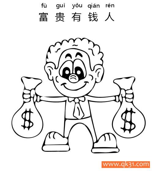富贵有钱人-rich man|简笔画|素描|涂鸦|涂颜色